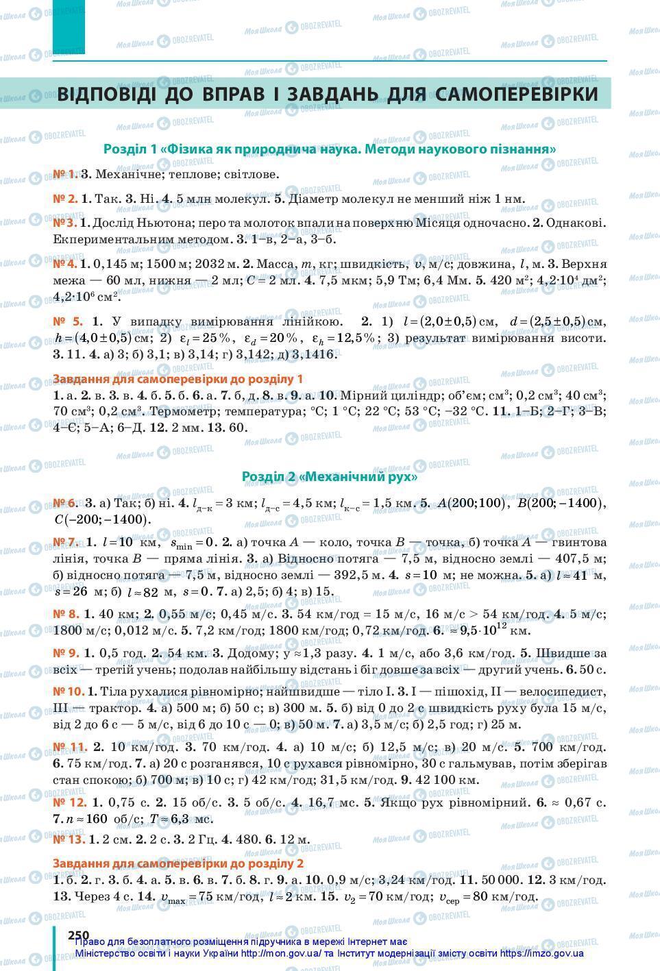 Підручники Фізика 7 клас сторінка 250