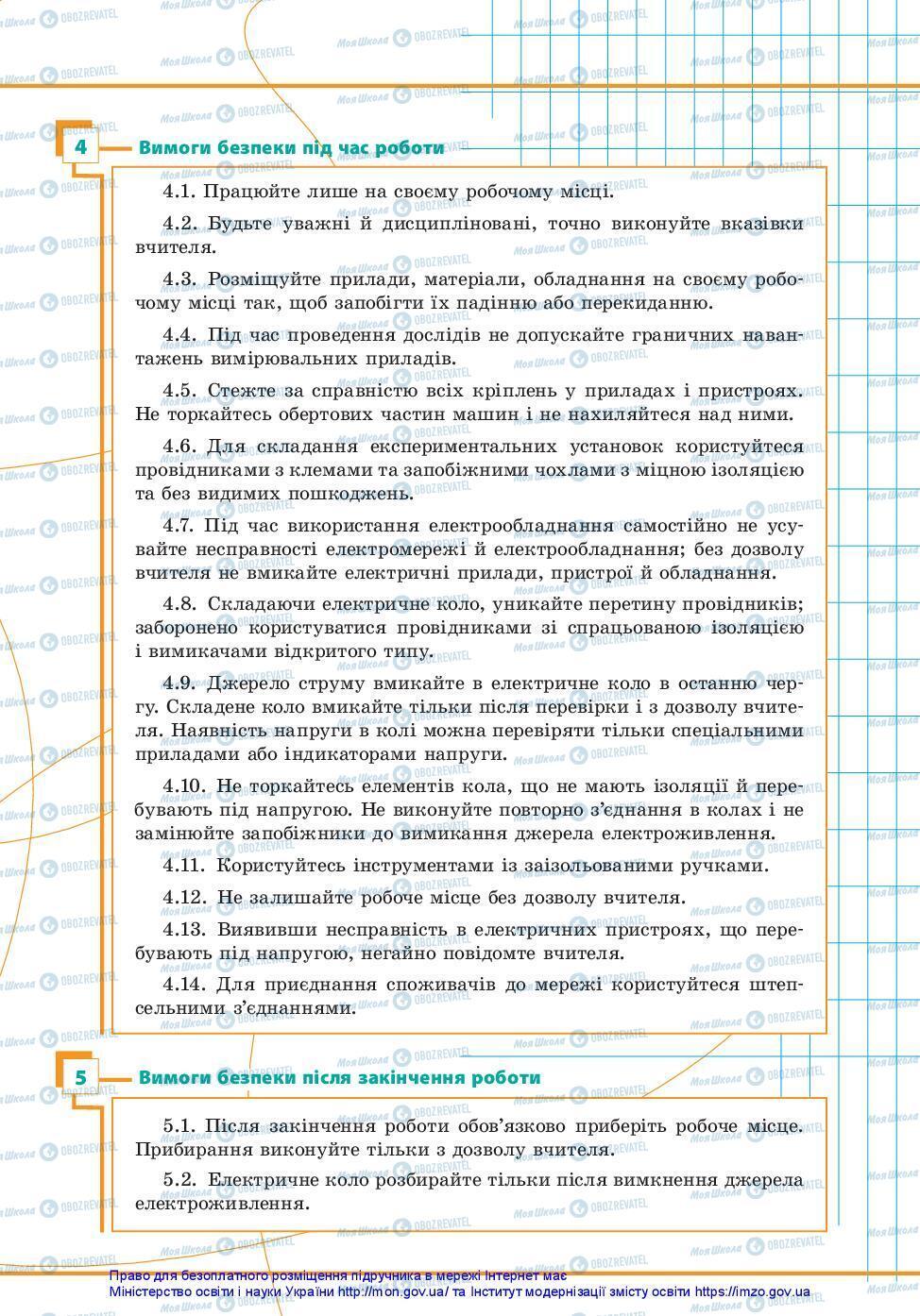 Підручники Фізика 7 клас сторінка 2