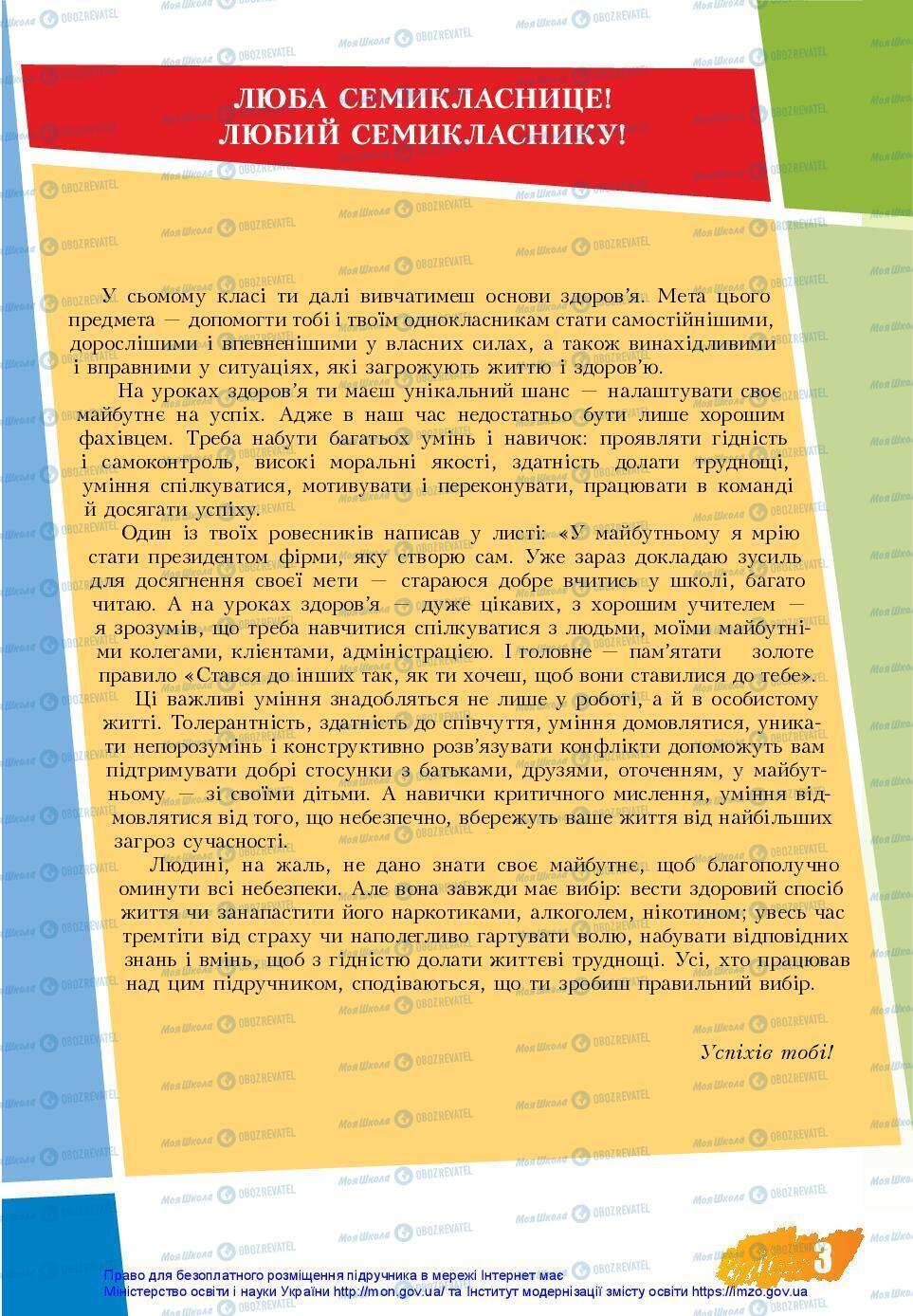 Підручники Основи здоров'я 7 клас сторінка 3