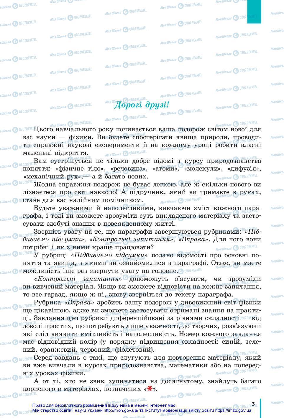 Підручники Фізика 7 клас сторінка 3