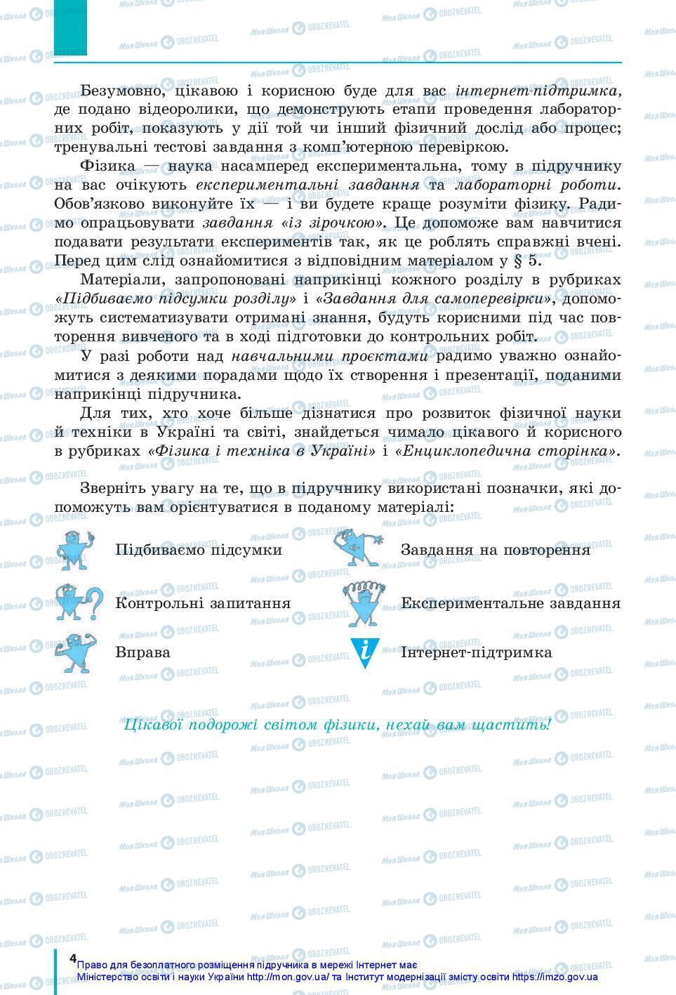 Підручники Фізика 7 клас сторінка 4