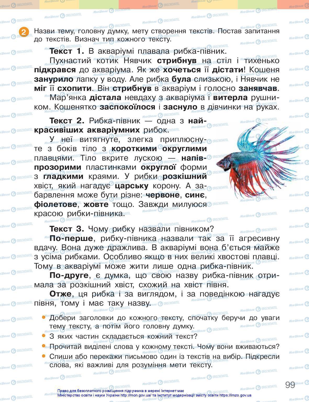 Учебники Укр мова 3 класс страница 99