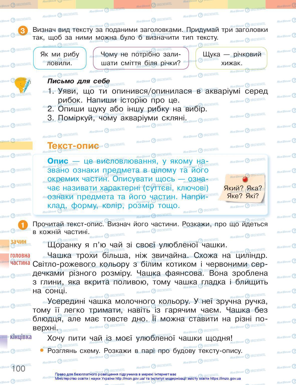 Учебники Укр мова 3 класс страница 100