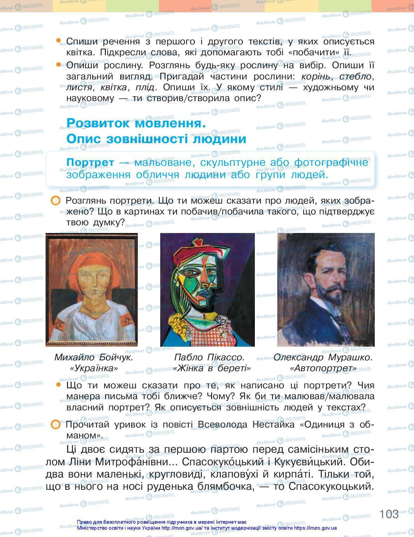 Учебники Укр мова 3 класс страница 103