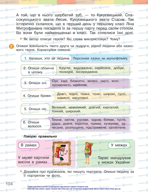 Підручники Українська мова 3 клас сторінка 104