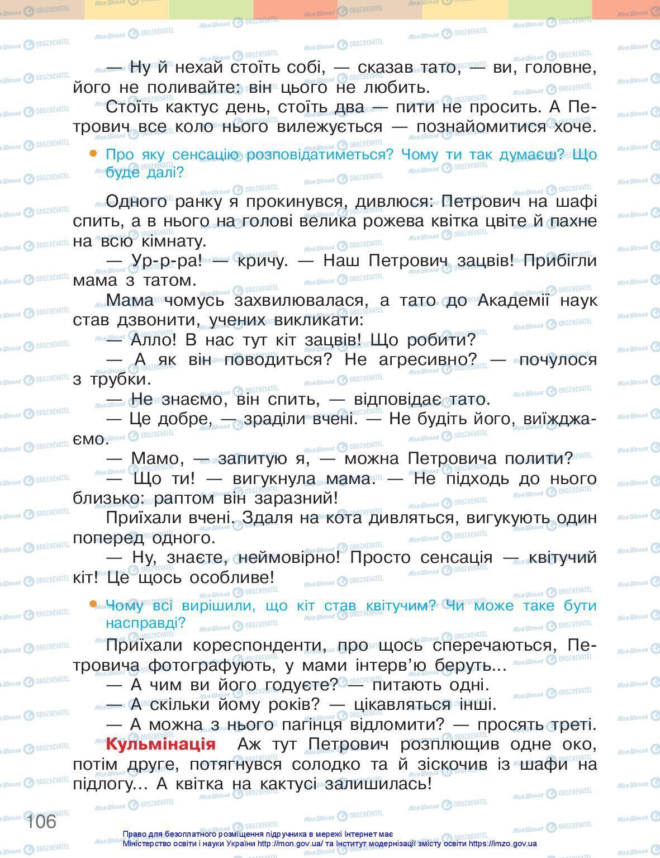 Учебники Укр мова 3 класс страница 106