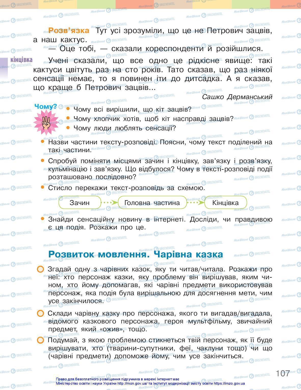 Учебники Укр мова 3 класс страница 107