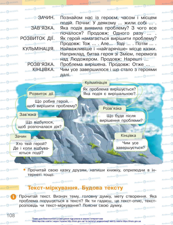 Учебники Укр мова 3 класс страница 108