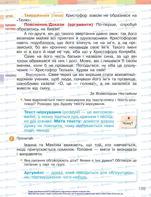 Підручники Українська мова 3 клас сторінка 109