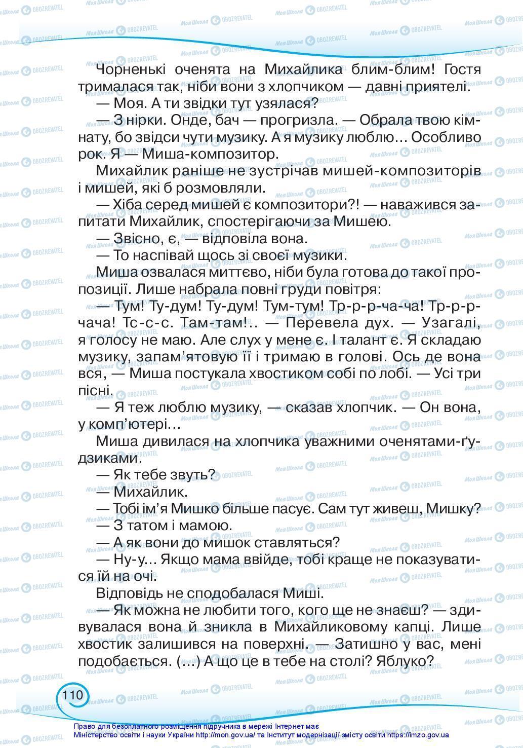 Підручники Українська мова 3 клас сторінка 110