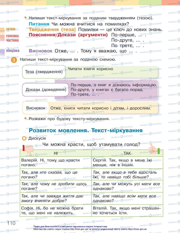 Учебники Укр мова 3 класс страница 110
