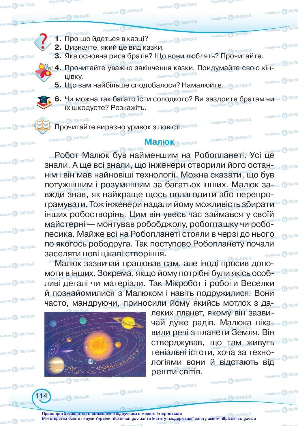 Підручники Українська мова 3 клас сторінка 114