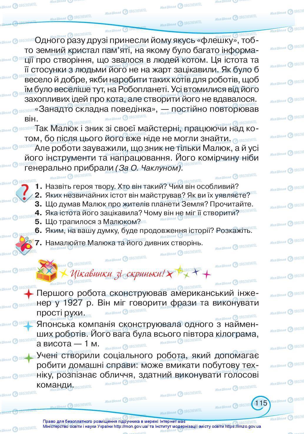 Підручники Українська мова 3 клас сторінка 115