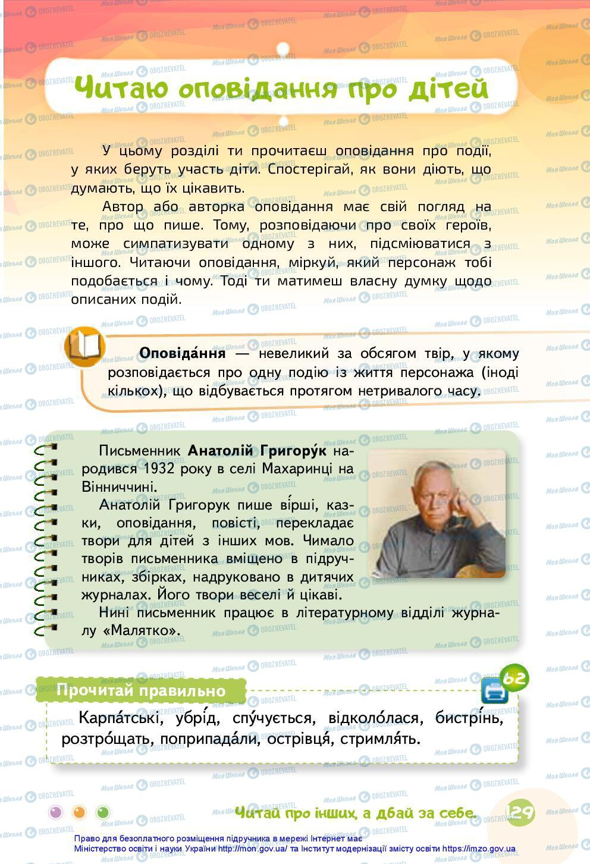 Учебники Укр мова 3 класс страница 129