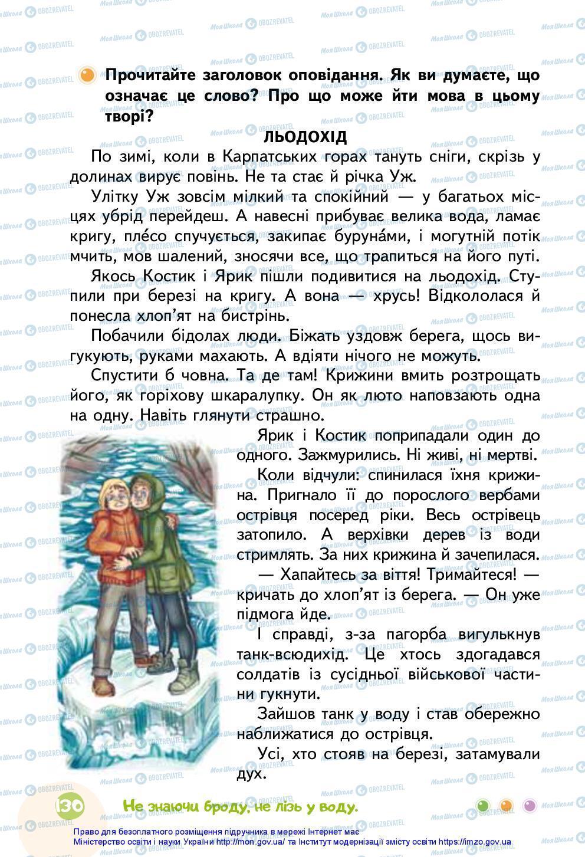 Учебники Укр мова 3 класс страница 130