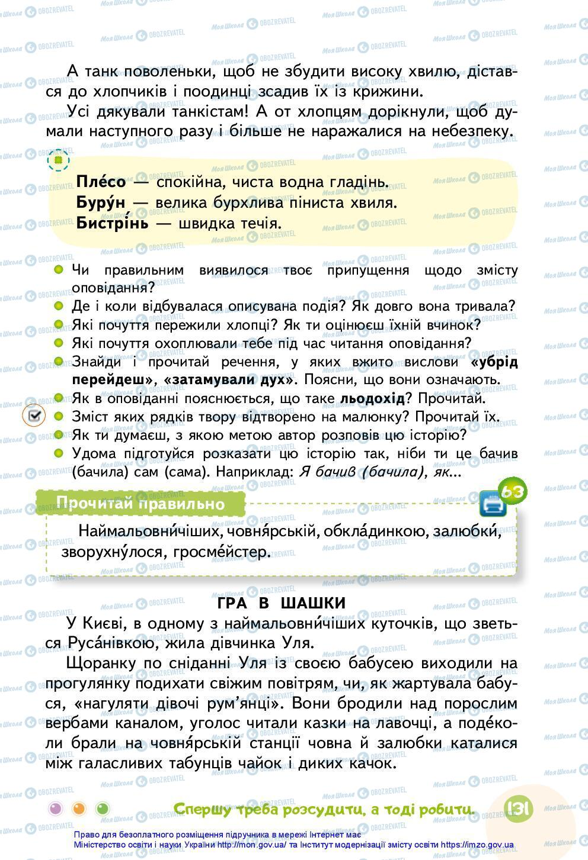 Учебники Укр мова 3 класс страница 131