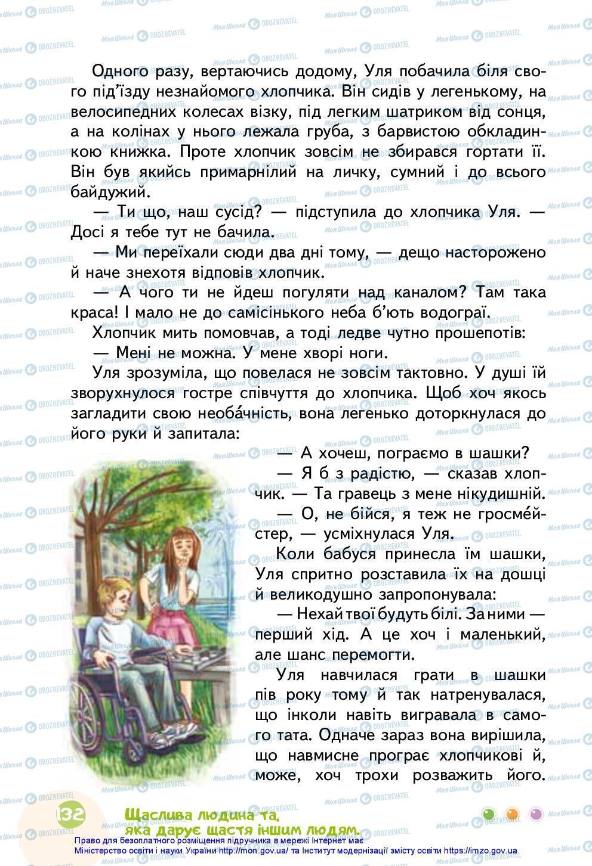 Учебники Укр мова 3 класс страница 132