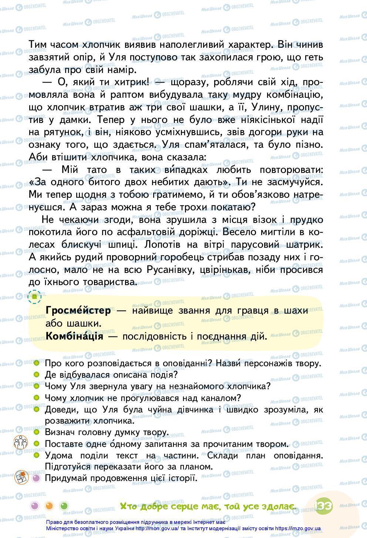 Учебники Укр мова 3 класс страница 133