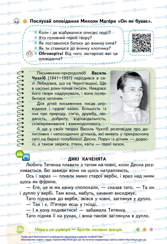 Учебники Укр мова 3 класс страница 134