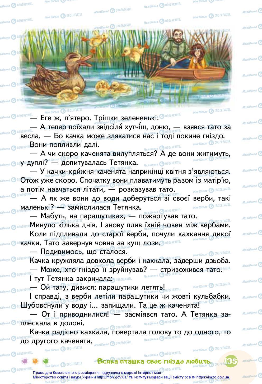 Учебники Укр мова 3 класс страница 135