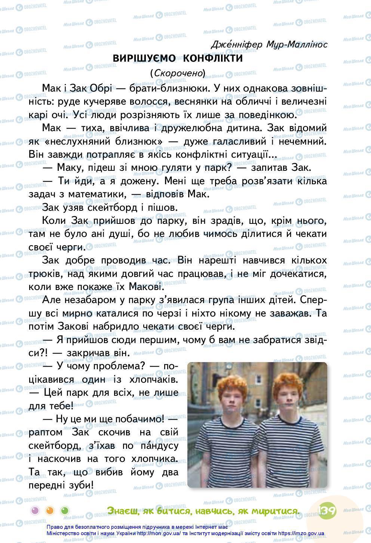 Учебники Укр мова 3 класс страница 139