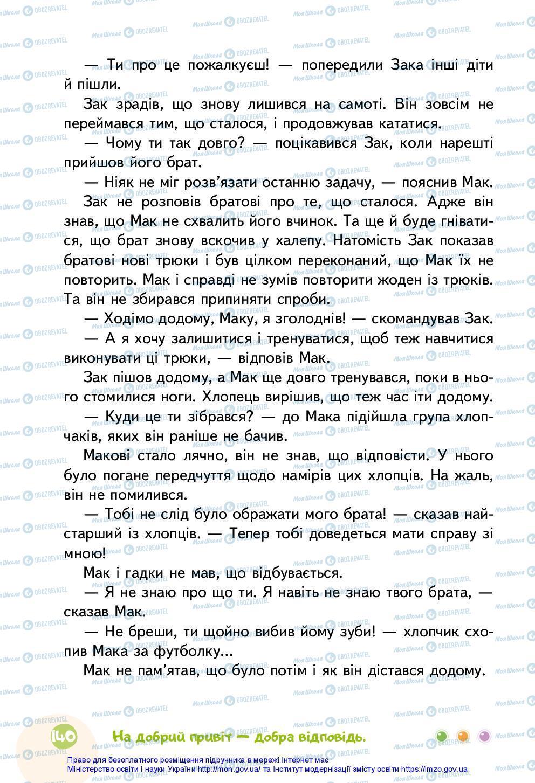 Учебники Укр мова 3 класс страница 140