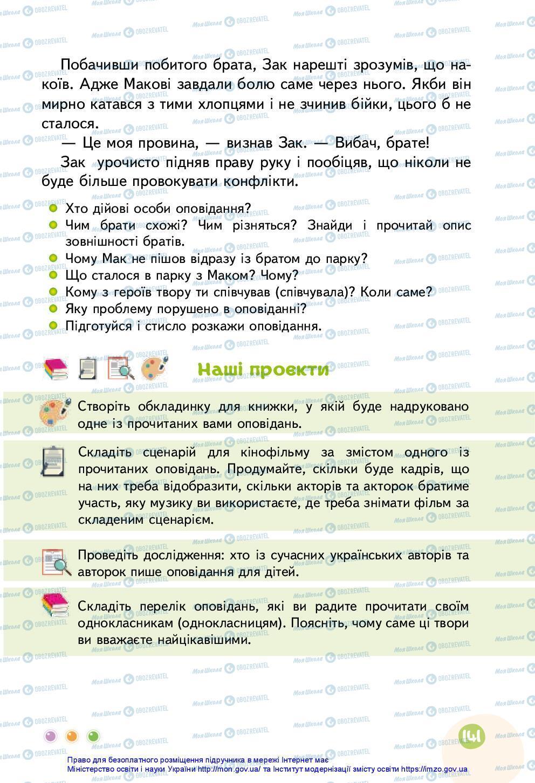Учебники Укр мова 3 класс страница 141