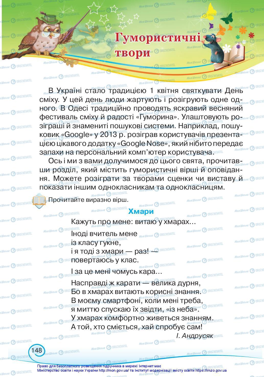 Підручники Українська мова 3 клас сторінка 148