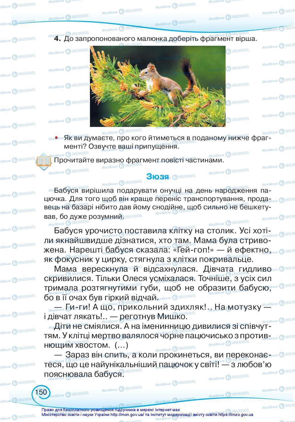 Підручники Українська мова 3 клас сторінка 150