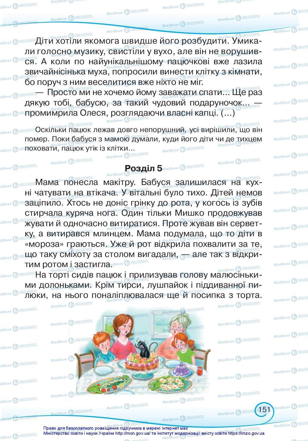 Учебники Укр мова 3 класс страница 151