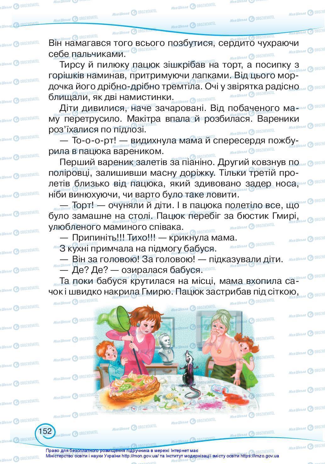Підручники Українська мова 3 клас сторінка 152