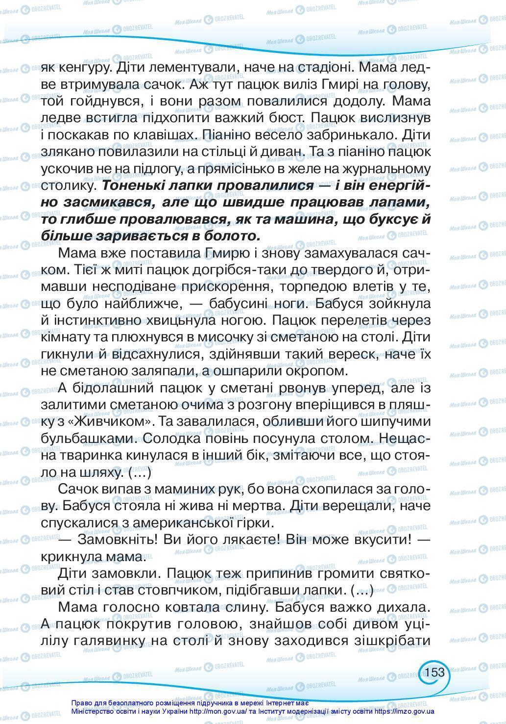 Підручники Українська мова 3 клас сторінка 153