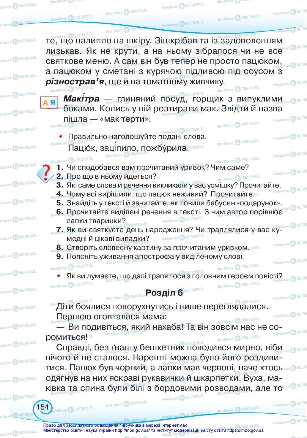 Підручники Українська мова 3 клас сторінка 154