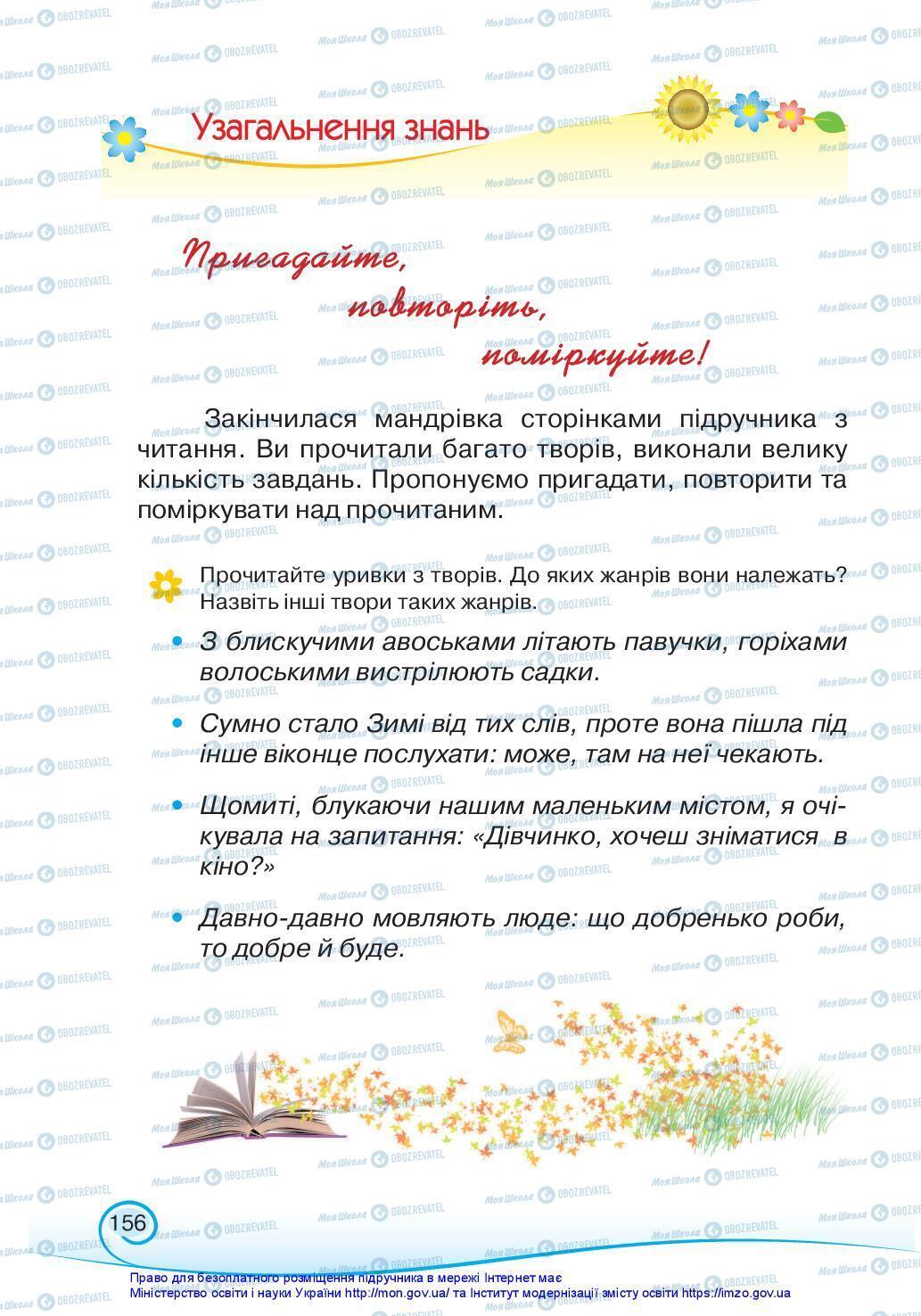 Учебники Укр мова 3 класс страница 156