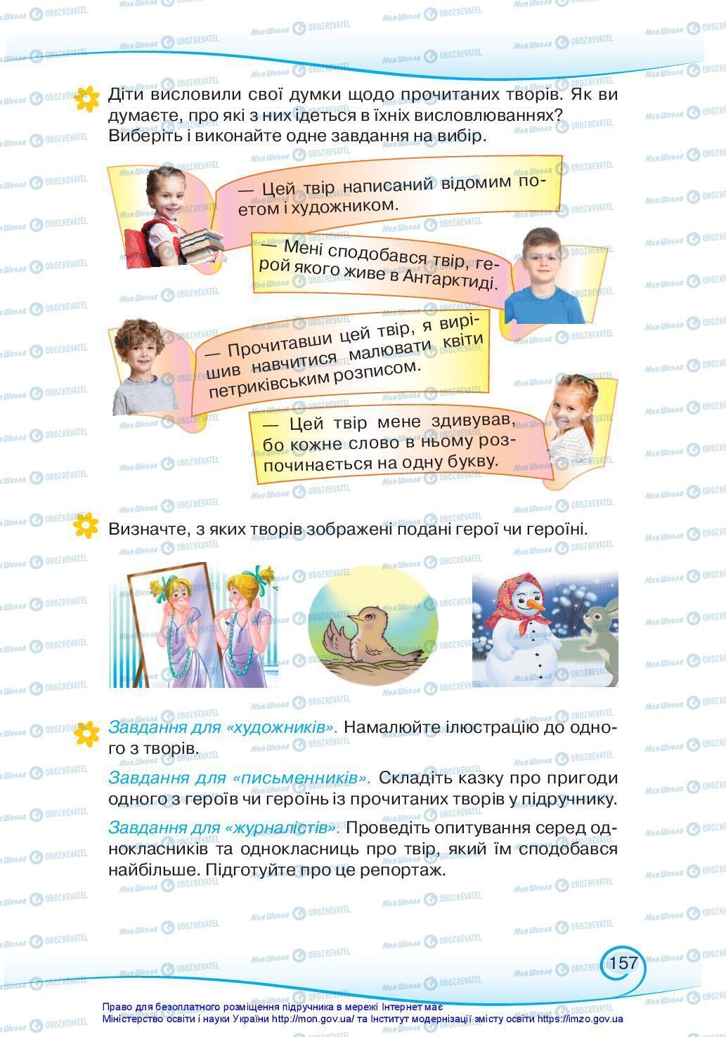 Підручники Українська мова 3 клас сторінка 157