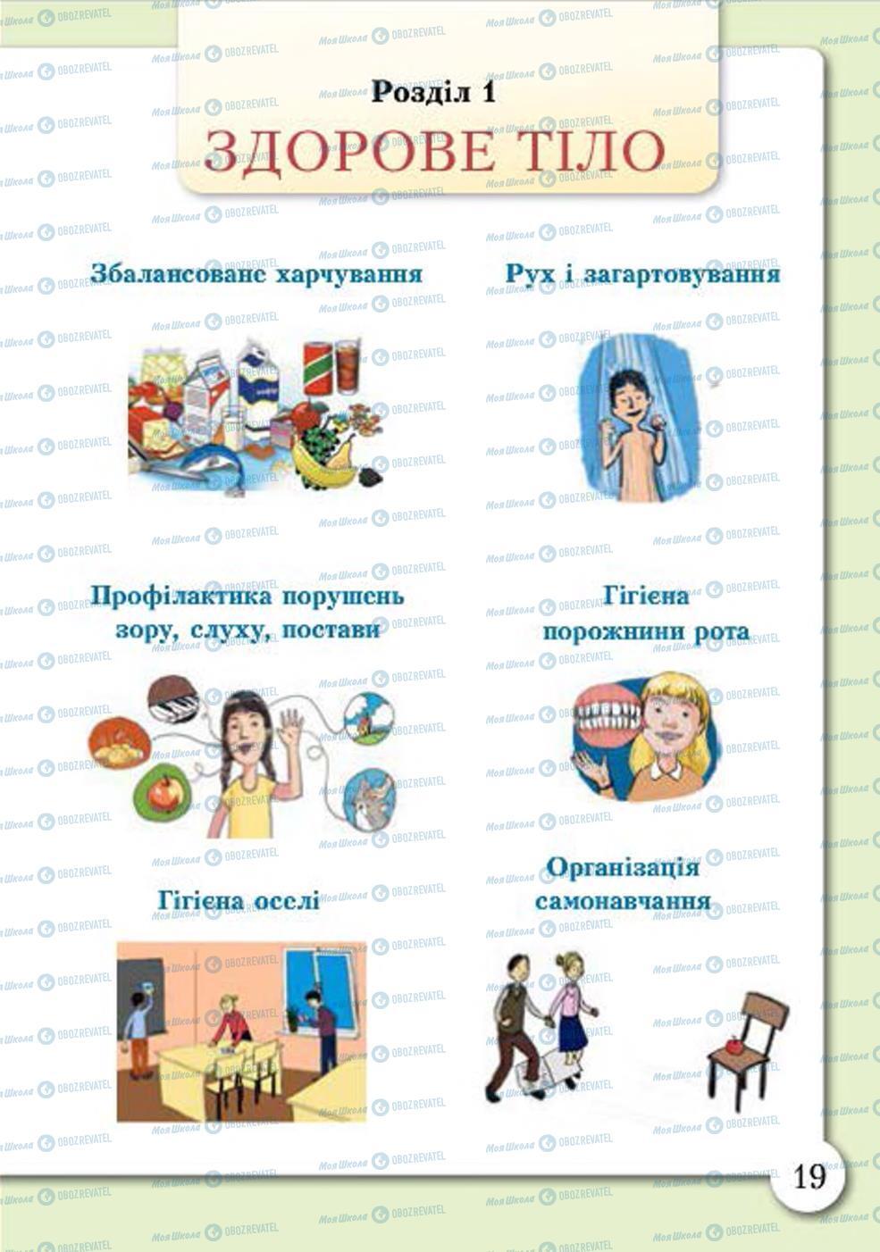 Підручники Основи здоров'я 4 клас сторінка 19
