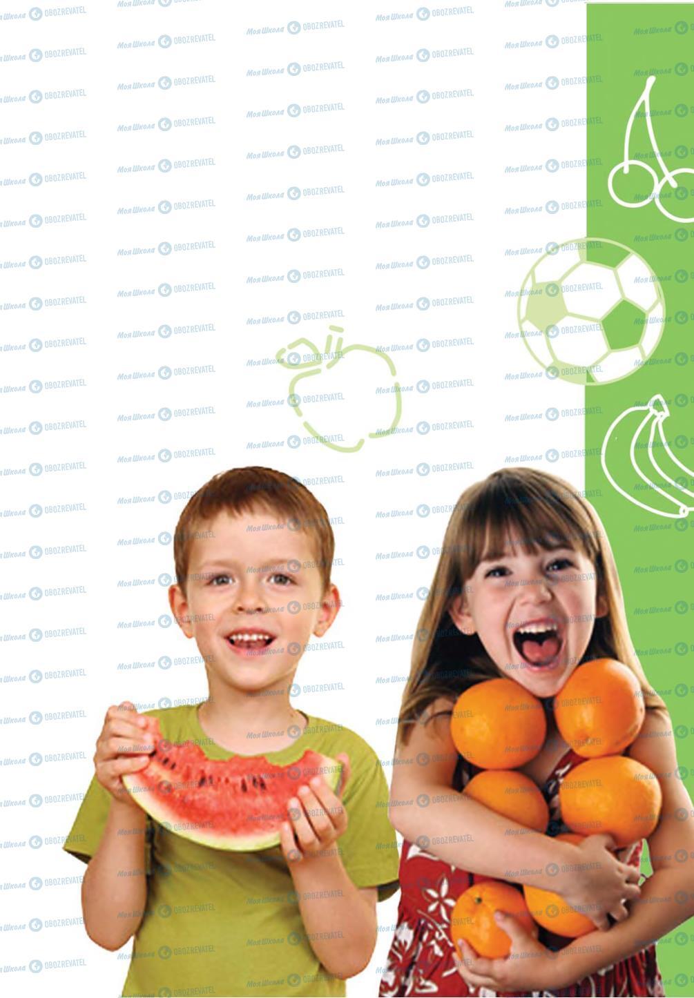 Учебники Основы здоровья 4 класс страница 19
