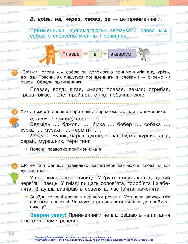 Підручники Українська мова 3 клас сторінка 62