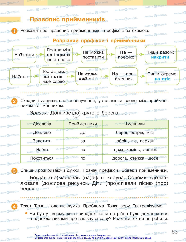 Підручники Українська мова 3 клас сторінка 63