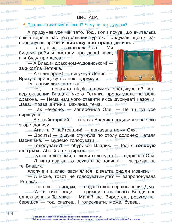 Підручники Українська мова 3 клас сторінка 64