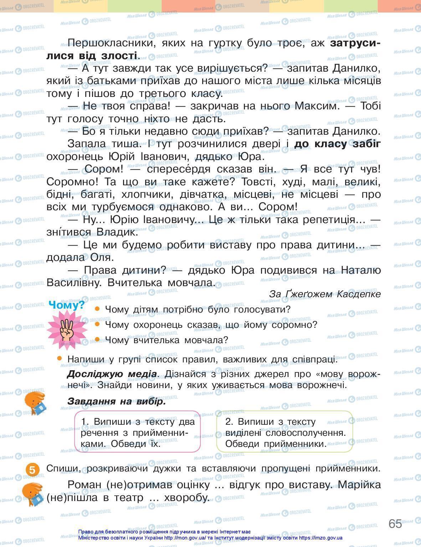 Підручники Українська мова 3 клас сторінка 65