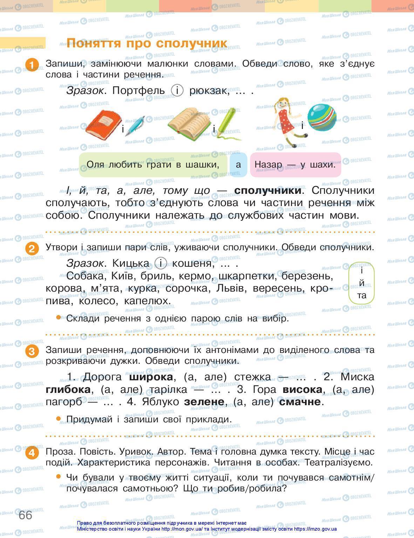 Учебники Укр мова 3 класс страница 66