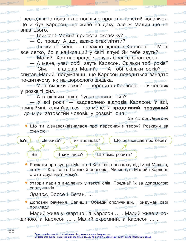 Підручники Українська мова 3 клас сторінка 68