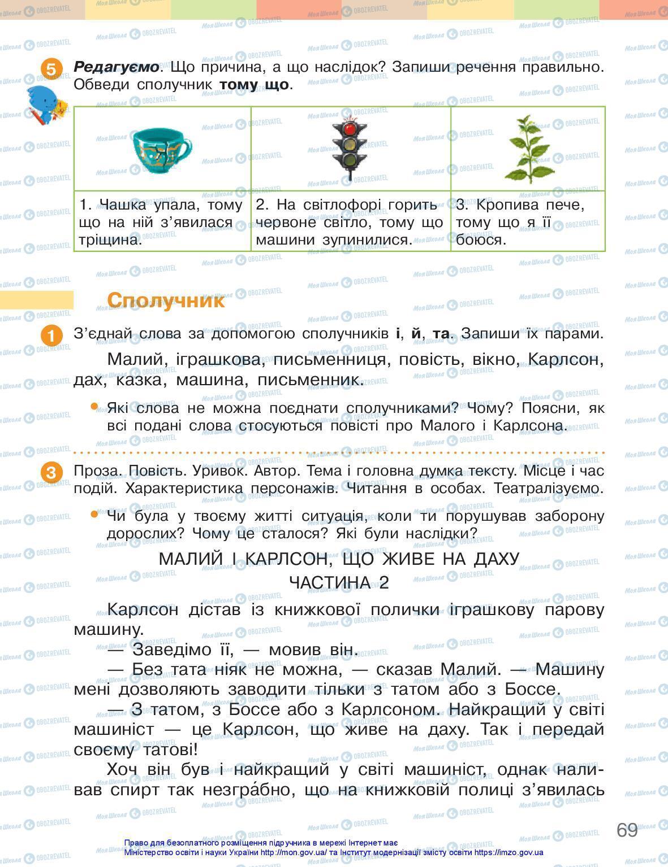 Підручники Українська мова 3 клас сторінка 69
