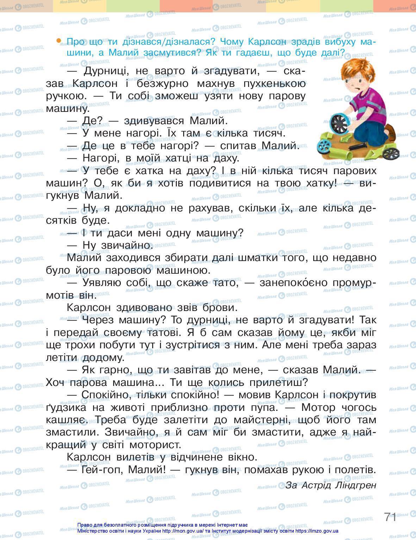Підручники Українська мова 3 клас сторінка 71