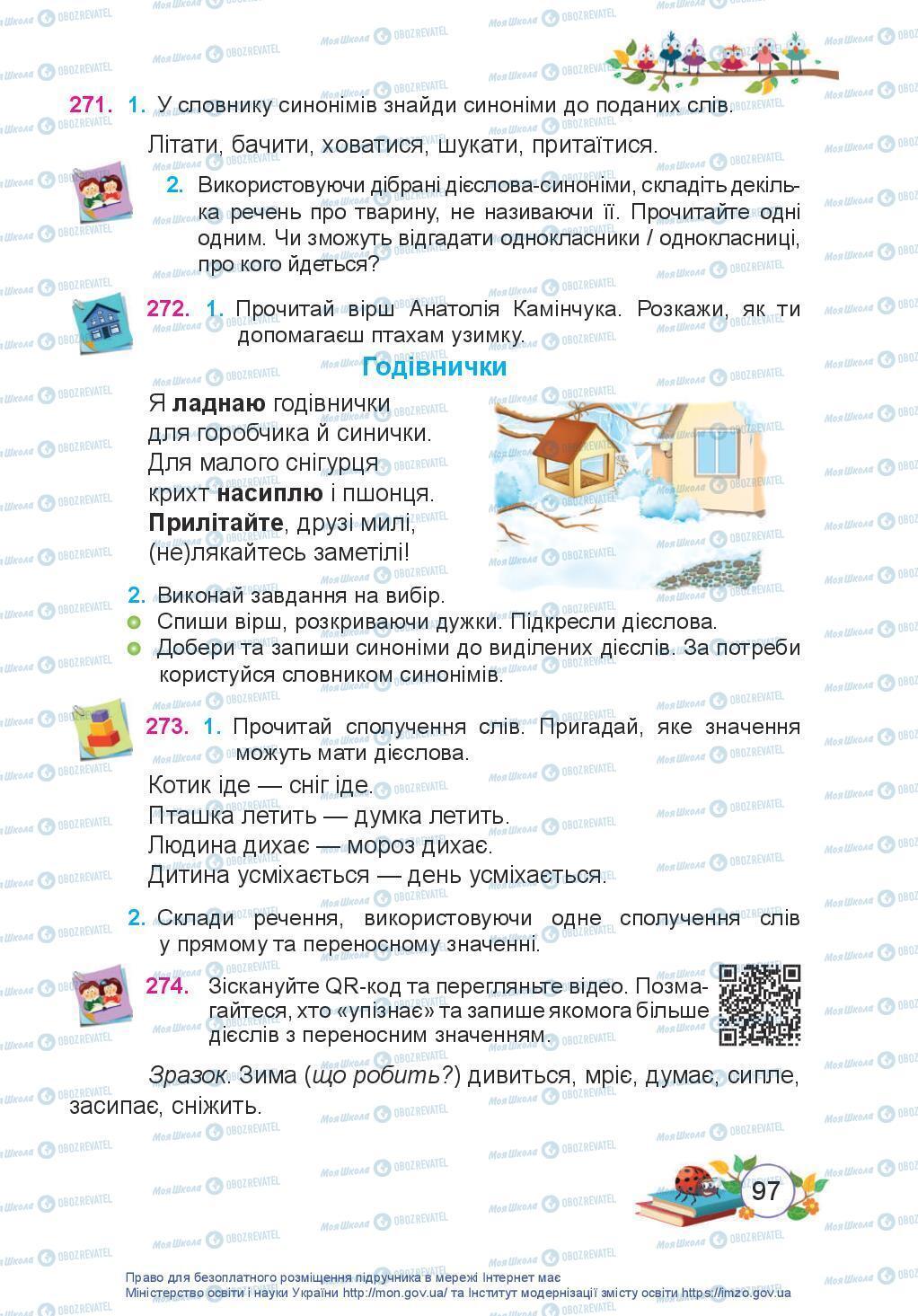 Підручники Українська мова 3 клас сторінка 97