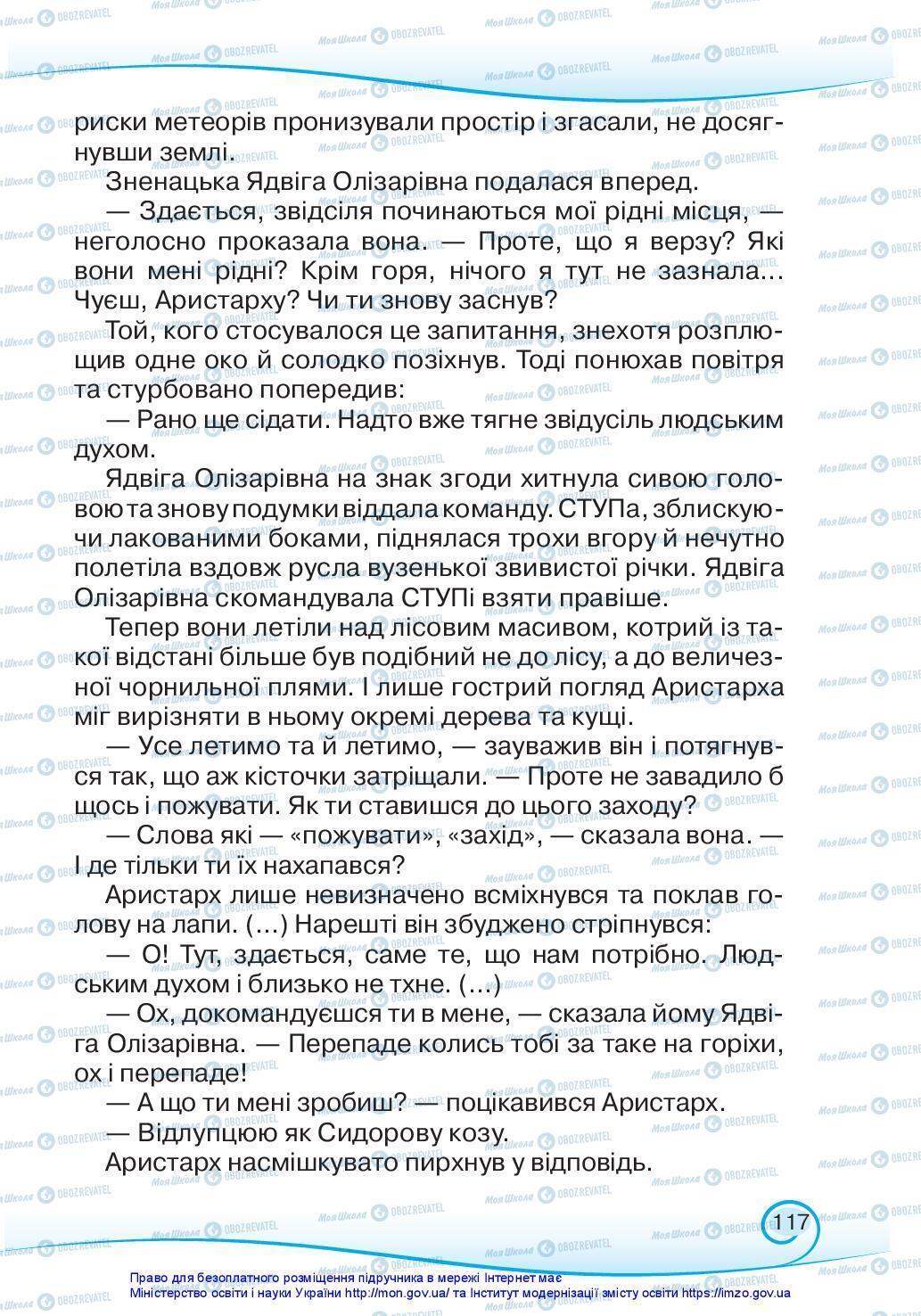Підручники Українська мова 3 клас сторінка 117
