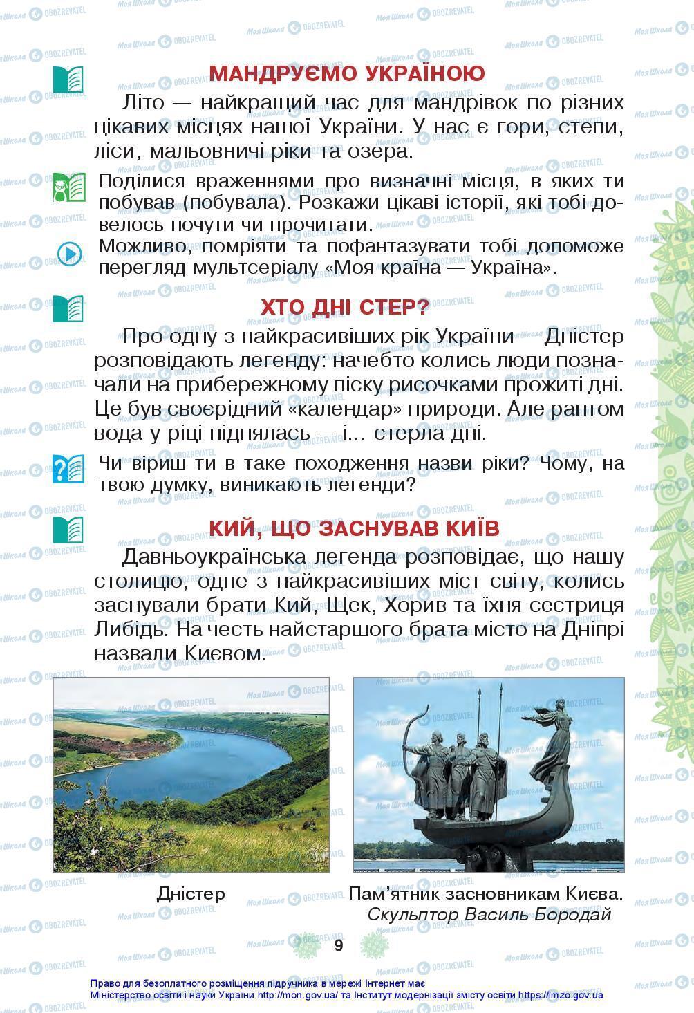 Учебники Укр мова 3 класс страница 9