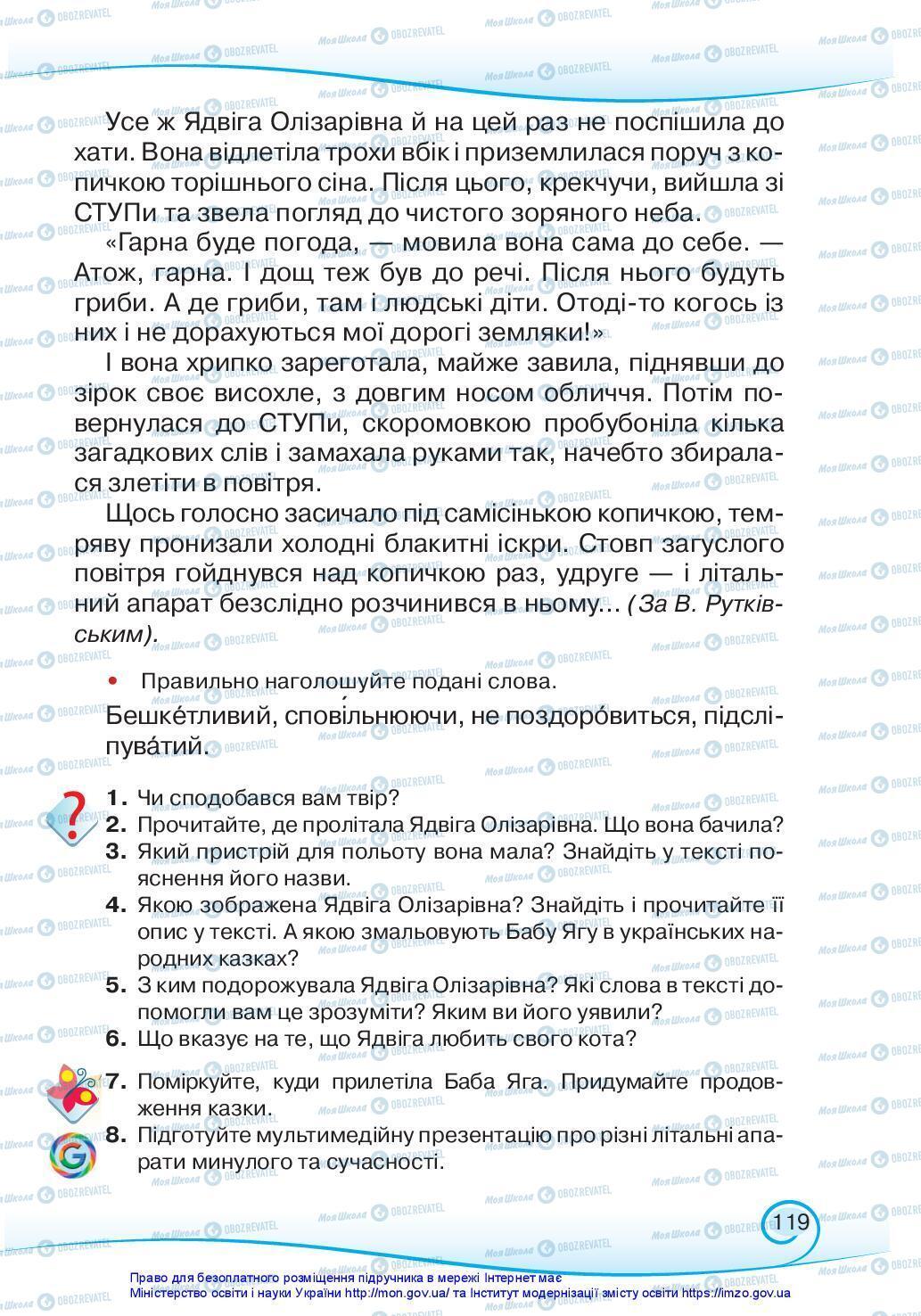 Підручники Українська мова 3 клас сторінка 119