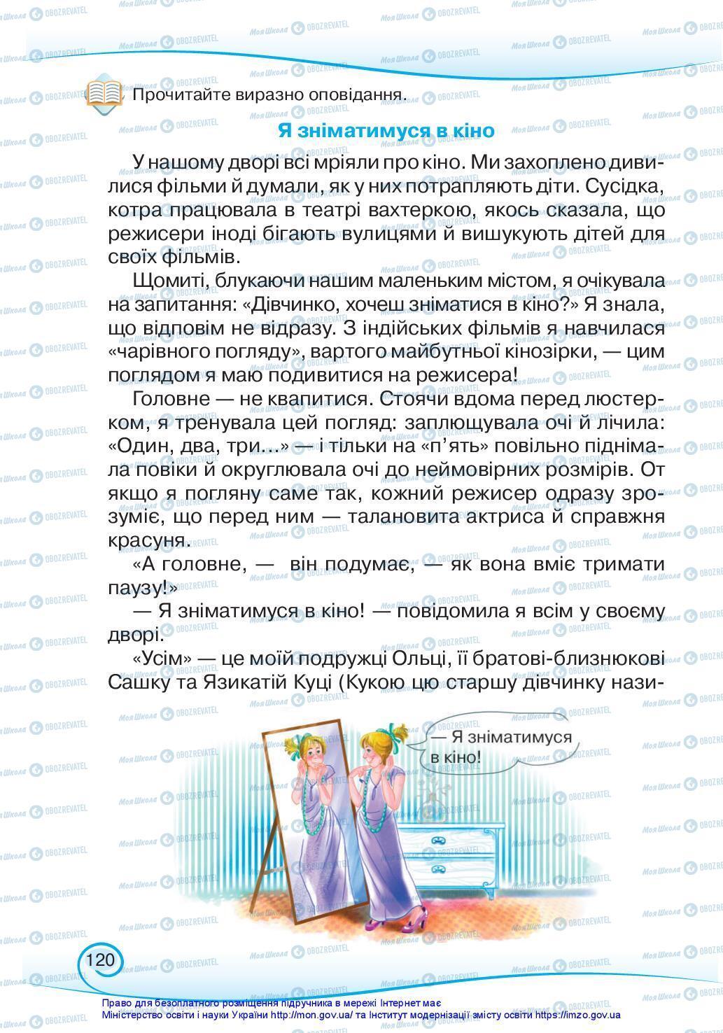 Підручники Українська мова 3 клас сторінка 120